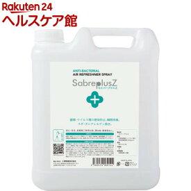 セイバープラスZ 詰替え用(5L)【セイバープラスZ】