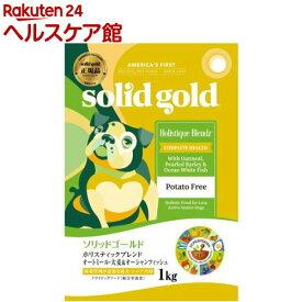 ソリッドゴールド ホリスティックブレンド(1kg)【ソリッドゴールド】[ドッグフード]