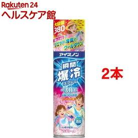 アイスノン 瞬間爆冷スプレー せっけんの香り 大容量(380ml*2本セット)【アイスノン】