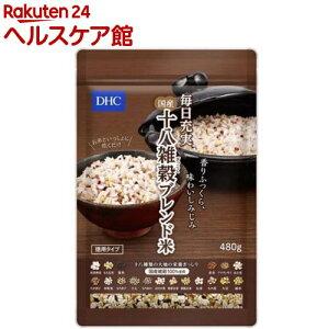 【訳あり】DHC 毎日充実 国産十八雑穀ブレンド米(480g)【DHC サプリメント】
