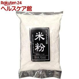 ハツシモ米粉(500g)【spts2】【レイク・ルイーズ】