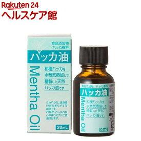 大洋製薬 ハッカ油(20ml)【more30】