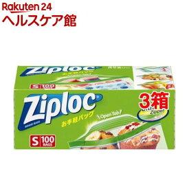 ジップロック お手軽バッグ S(100枚*3箱セット)【Ziploc(ジップロック)】
