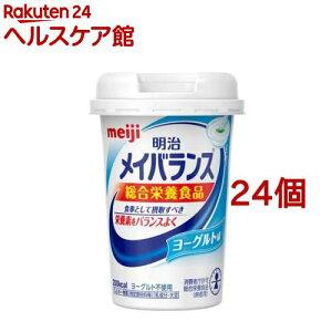 メイバランスミニ カップ ヨーグルト味(125ml*24コセット)【メイバランス】