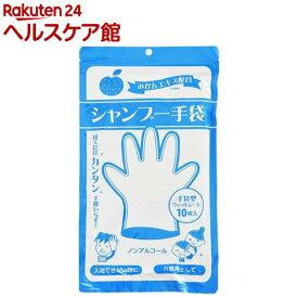 シャンプー手袋(10枚入)【more20】