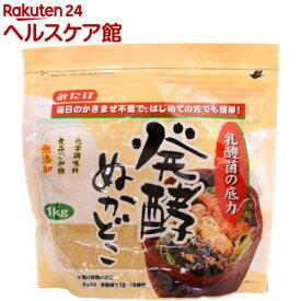 発酵ぬかどこ(1kg)【spts4】
