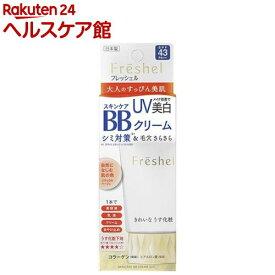 フレッシェル スキンケアBBクリーム(UV) NB(50g)【Freshel(フレッシェル)】