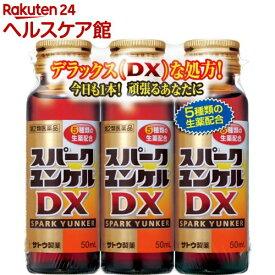 【第2類医薬品】スパークユンケルDX(50ml*3本入)【ユンケル】