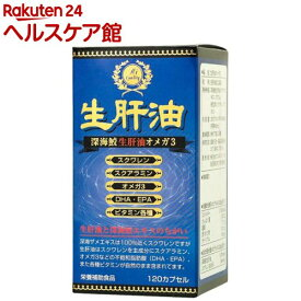 生肝油オメガ3(120カプセル)【ウェルネスジャパン】