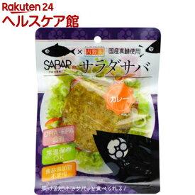 サラダサバ カレー(1切)