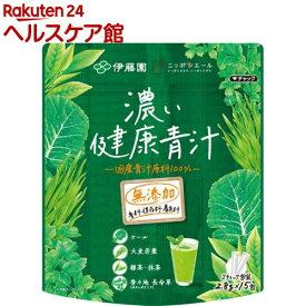 伊藤園 濃い健康青汁 粉末タイプ(2.8g*15包入)【伊藤園】
