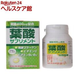 葉酸サプリメント(60粒)【中村薬品工業】
