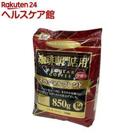 ハマヤ .Comm 珈琲専門店用 スペシャルブレンド 中煎り(850g)[コーヒー]