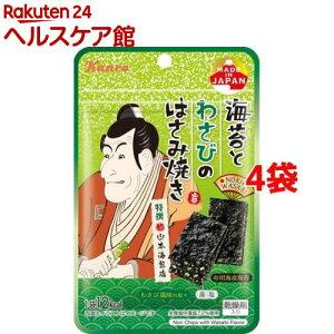 カンロ 海苔とわさびのはさみ焼き(4.0g*4袋セット)