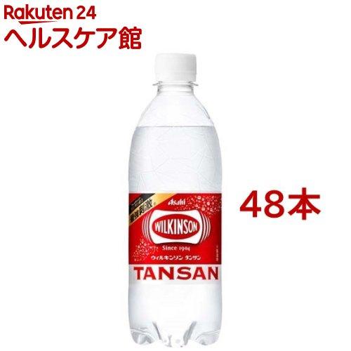 ウィルキンソン タンサン(500mL*48本)【ウィルキンソン】[強炭酸 炭酸水 ハイボール 割材 ソーダ アサヒ]