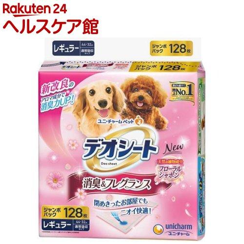 デオシート 消臭&フレグランス フローラルシャボンの香り レギュラー(128枚入)【デオシート】