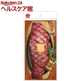 カムカムまくら ステーキ(1個)