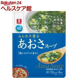 リケン ふんわり香る おあさスープ(4袋入)【リケン】
