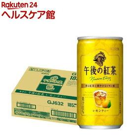 キリン 午後の紅茶 レモンティー(185g*20本入)【午後の紅茶】