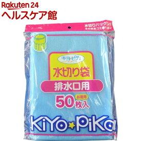キヨ☆ピカ 水切り袋 排水口用(50枚入)【more99】