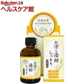 お米と酒粕しっとり 美容油(60ml)【お米と酒粕しっとり】