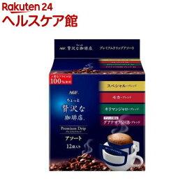 ちょっと贅沢な珈琲店 レギュラーコーヒー プレミアムドリップコーヒー アソート(12袋入)