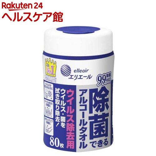 エリエール 除菌できるアルコールタオル ウイルス除去用 本体(80枚入)【エリエール】