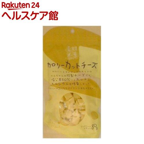 カロリーカットチーズ(80g)