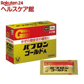 【第(2)類医薬品】パブロンゴールドA微粒(28包)【パブロン】
