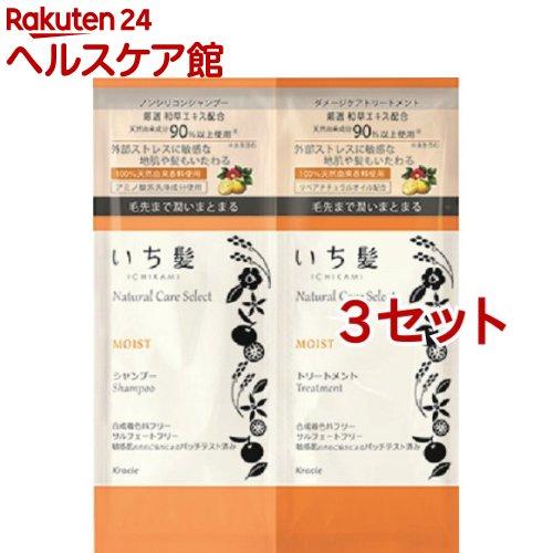 いち髪 ナチュラルケアセレクト モイストSP&TR ミニパウチ(10mL+10g*3コセット)【いち髪】
