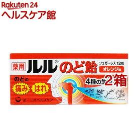ルル のど飴 オレンジ味(12粒*2コセット)【ルル】