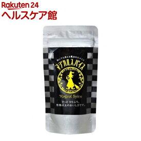 マジカルスパイス 袋(110g)【マジカルスパイス】