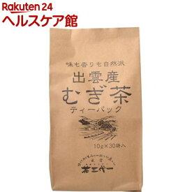 茶三代一 出雲産麦茶ティーパック(10g*30袋入)【茶三代一】
