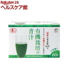 リケン 国産有機栽培 大麦若葉100%青汁(3g*60袋入)【ユニマットリケン(サプリメント)】