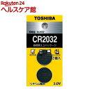 東芝 コイン型リチウム電池 CR2032EC 2P(2コ入)