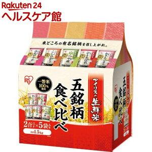 令和2年産 アイリスオーヤマ 生鮮米 五銘柄食べ比べセット(300g*5袋入)【アイリスフーズ】