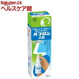 【第2類医薬品】パブロン点鼻(30ml)【パブロン】