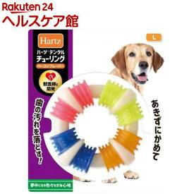 ハーツデンタル チューリング 中〜大型犬用(1コ入)【Hartz(ハーツ)】