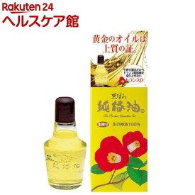 純椿油(72ml)【ツバキオイル(黒ばら本舗)】