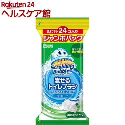 スクラビングバブル 流せるトイレブラシ 付替 ジャンボパック(24コ入)【スクラビングバブル】