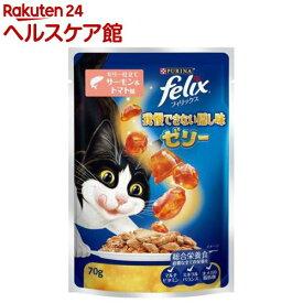 フィリックス 我慢できない隠し味ゼリー ゼリー仕立て サーモン&トマト味(70g)【フィリックス】
