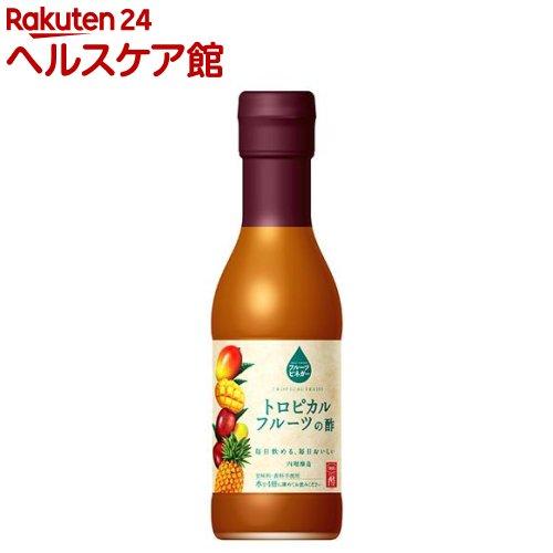 内堀醸造 フルーツビネガー トロピカルフルーツの酢(150mL)【内堀醸造】