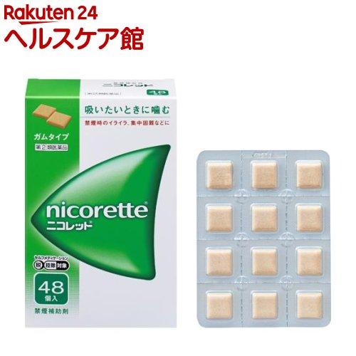 【第(2)類医薬品】ニコレット(セルフメディケーション税制対象)(48コ入)【ニコレット】【送料無料】