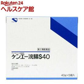 【第2類医薬品】ケンエー浣腸S40(40g*5コ入)【more30】【ケンエー】