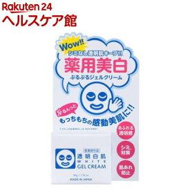 透明白肌 薬用ホワイトジェルクリーム(50g)【透明白肌(ホワイト)】