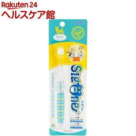 シグワン コンパクト歯ブラシ スモール(1本)【シグワン】