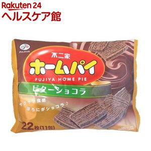 ホームパイ ビターショコラ(22枚入)【more30】【ホームパイ】