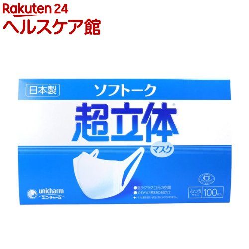 ソフトーク 超立体マスク ふつうサイズ(100枚入)【超立体マスク】