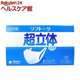 ソフトーク 超立体マスク ふつうサイズ(100枚入)【超立体マスク】[花粉対策 風邪対策 予防]