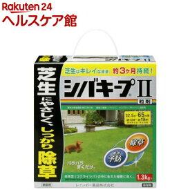 シバキープII(1.3kg)【シバキープ】[除草剤]